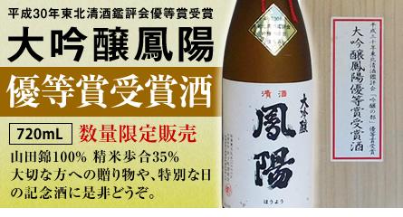 大吟醸鳳陽優等賞受賞酒
