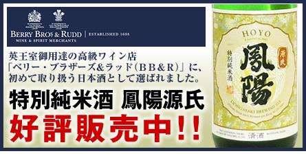 「特別純米酒 鳳陽 源氏」英国王室御用達ワイン店にて取り扱い