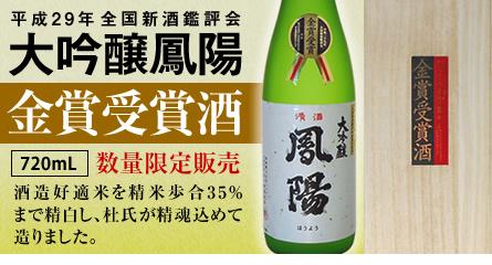 鳳陽金賞受賞酒