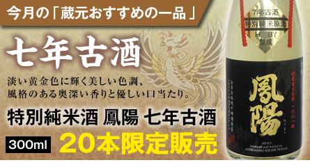 特別純米酒鳳陽七年古酒