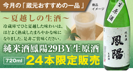 純米酒鳳陽29BY生原酒