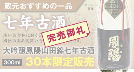 大吟醸鳳陽山田錦七年古酒