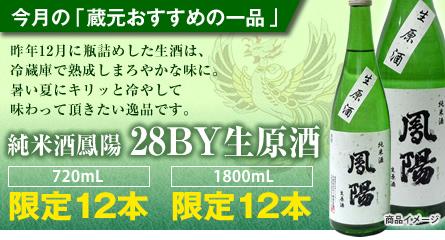 純米酒鳳陽28BY生原酒