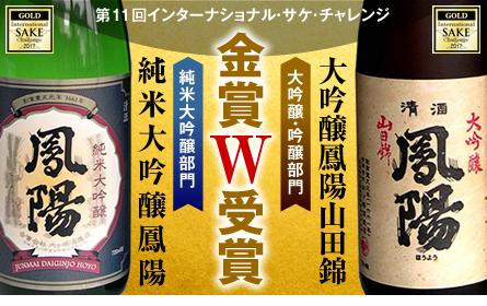 第11回インターナショナル・サケ・チャレンジGOLD MEDAL W受賞