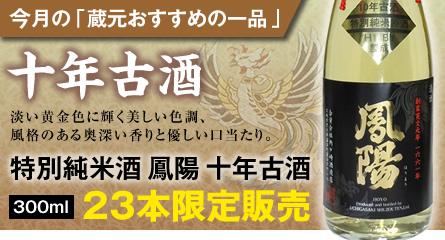特別純米酒十年古酒