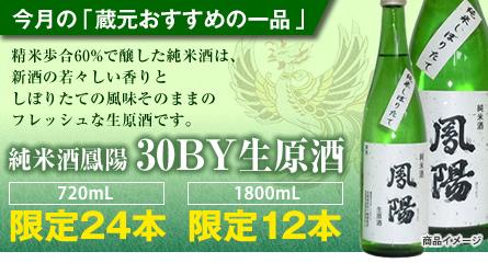 純米酒鳳陽30BY生原酒(しぼりたて)
