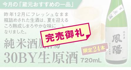純米酒鳳陽30BY生原酒