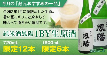 """""""純米酒鳳陽1BY生原酒"""""""