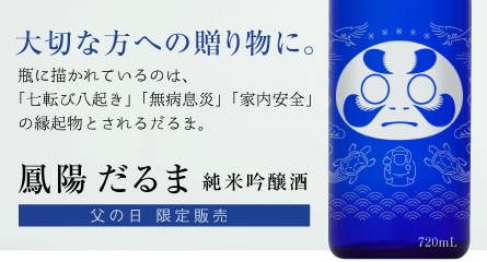 """""""鳳陽だるま"""""""