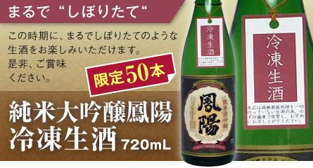 """""""純米大吟醸鳳陽冷凍生酒"""""""