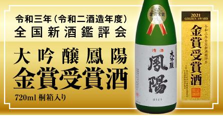 """""""金賞受賞酒"""""""