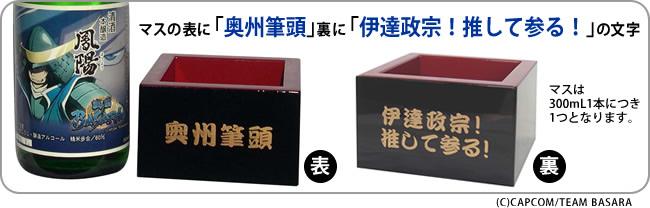 本醸造鳳陽 300mLオリジナルマス付き TVアニメ戦国BASARAラベル