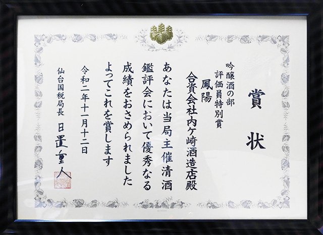 評価員特別賞