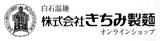 つりがね印白石温麺(しろいしうーめん)きちみ製麺