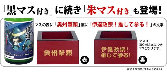 本醸造鳳陽 300mLオリジナル朱マス付き TVアニメ戦国BASARAラベル